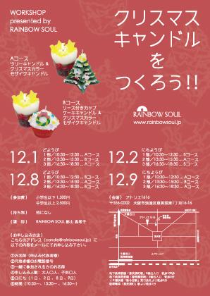 ワークショップ☆クリスマスキャンドルをつくろう!