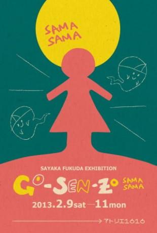 gosenzo1