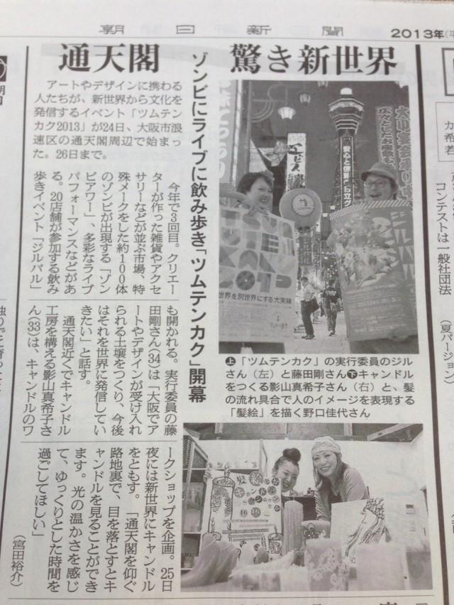 朝日新聞レインボーソウル