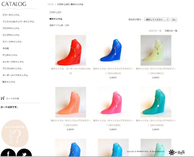 靴キャンドルオンラインショップ