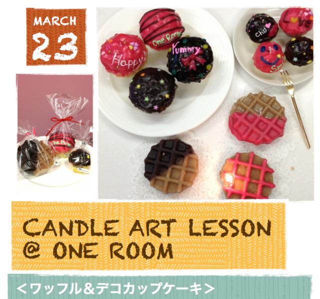3月23日キャンドルアート教室