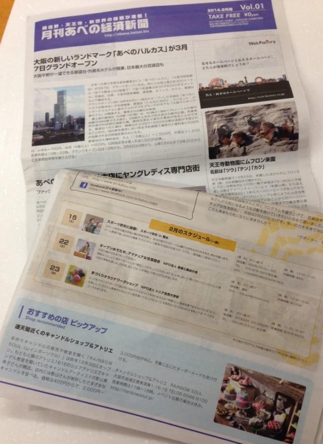 あべの経済新聞キャンドル