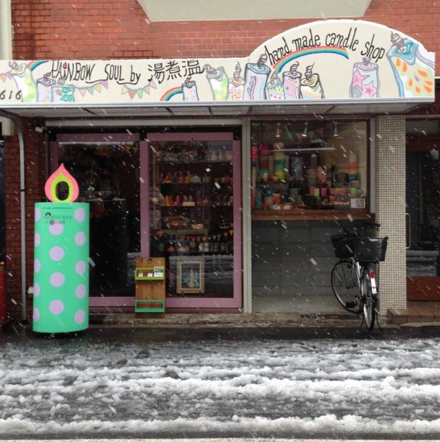 新世界雪キャンドルショップ