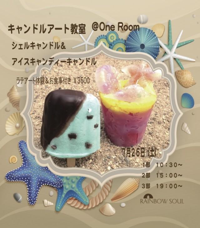 7月oneroomキャンドル