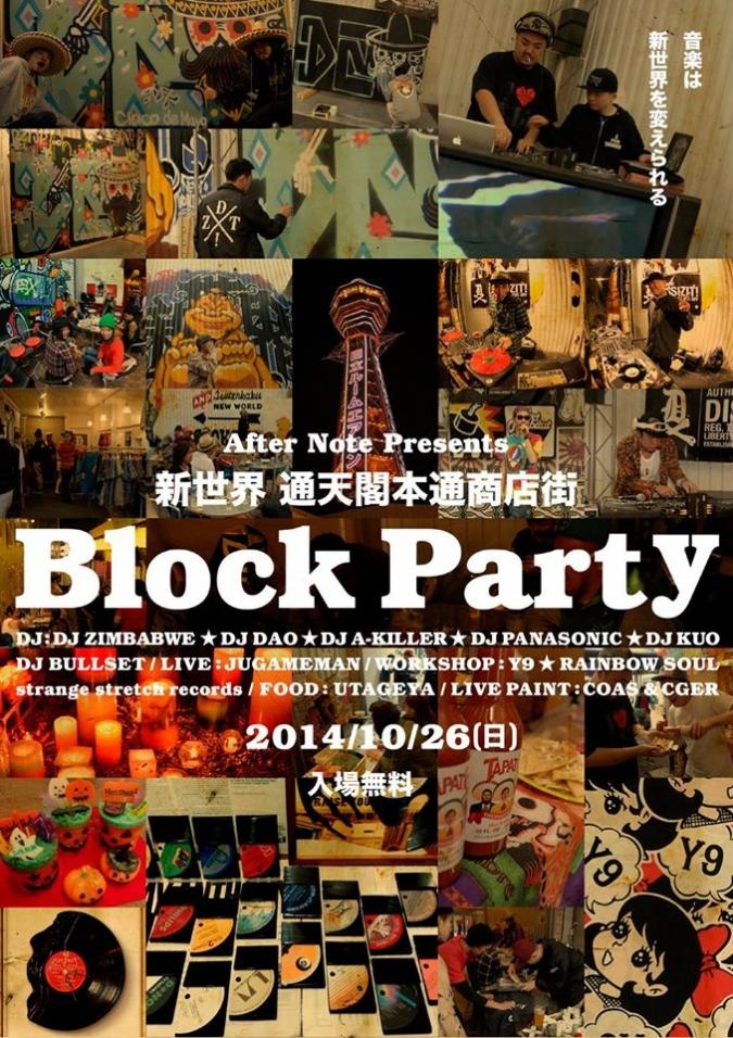 新世界ブロックパーティー