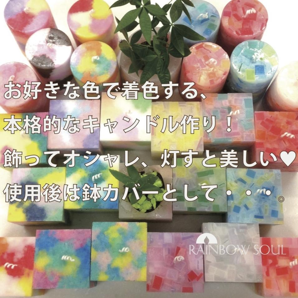 キャンドル教室大阪レインボーソウル本格的なキャンドル