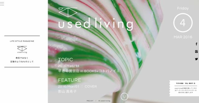 usedliving