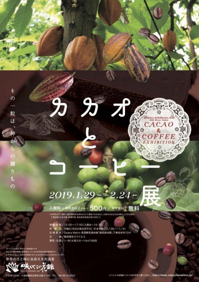cocoa&caffeeカカオとコーヒー店